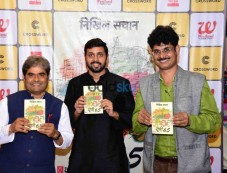 Vishal Bharadwaj At Book Launch Photos